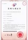 SBC China patent-1
