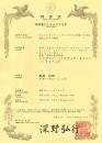 SBC Japan patent-2