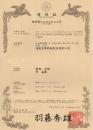 SBC Japan patent-3
