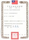 SBC Taiwan patent-3