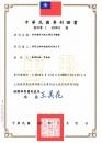SBC Taiwan patent-6